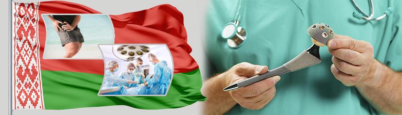 Эндопротезирование в Минске