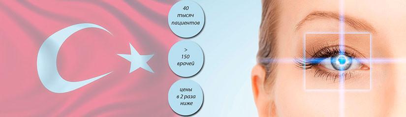 Лазерная коррекция зрения в Турции